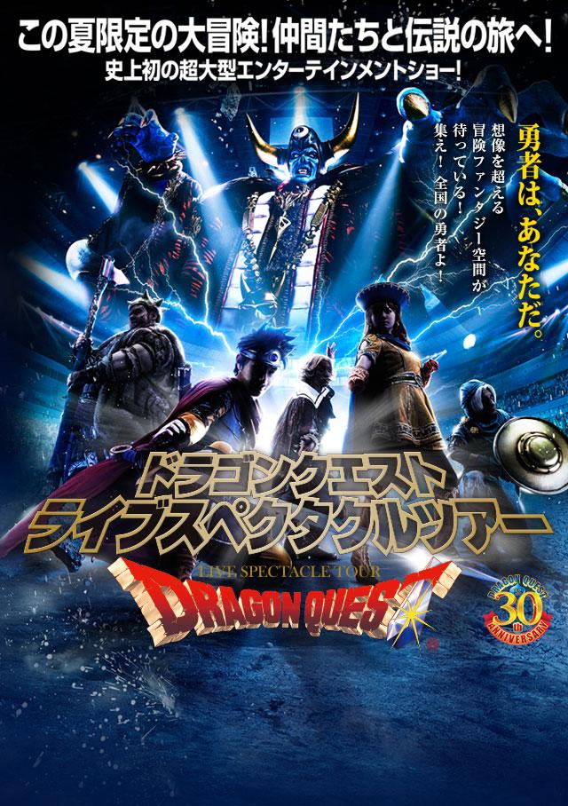 【2016】ドラゴンクエスト ライブスペクタクルツアー ドラクエ全シリーズの劇団? @さいたまスーパーアリーナ