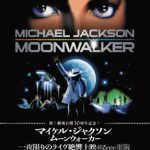 【2019】マイケルジャクソン ムーンウォーカー上映 映画イベント@Zepp DiverCity TOKYO
