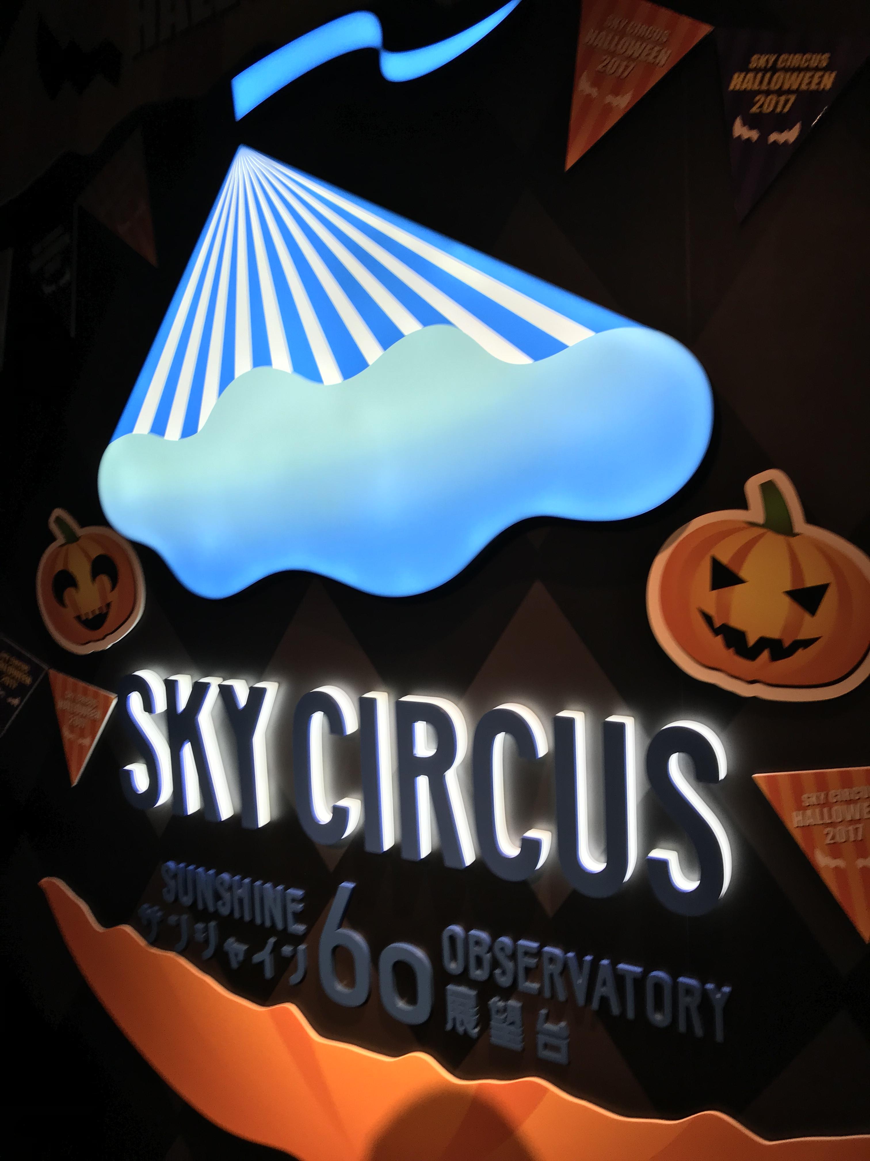 スカイサーカス/SKY CIRCUS/Silent Sky Fes -HOUSE Night-VR未経験ならまずは行くべき。感想、TOKYO弾丸フライト、所要時間は?静かなクラブが楽しめる?@池袋サンシャイン60