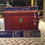【2017】Bra★Bra Final Fantasy2017 FFの名曲をブラスバンドで聴こう@上野/大宮