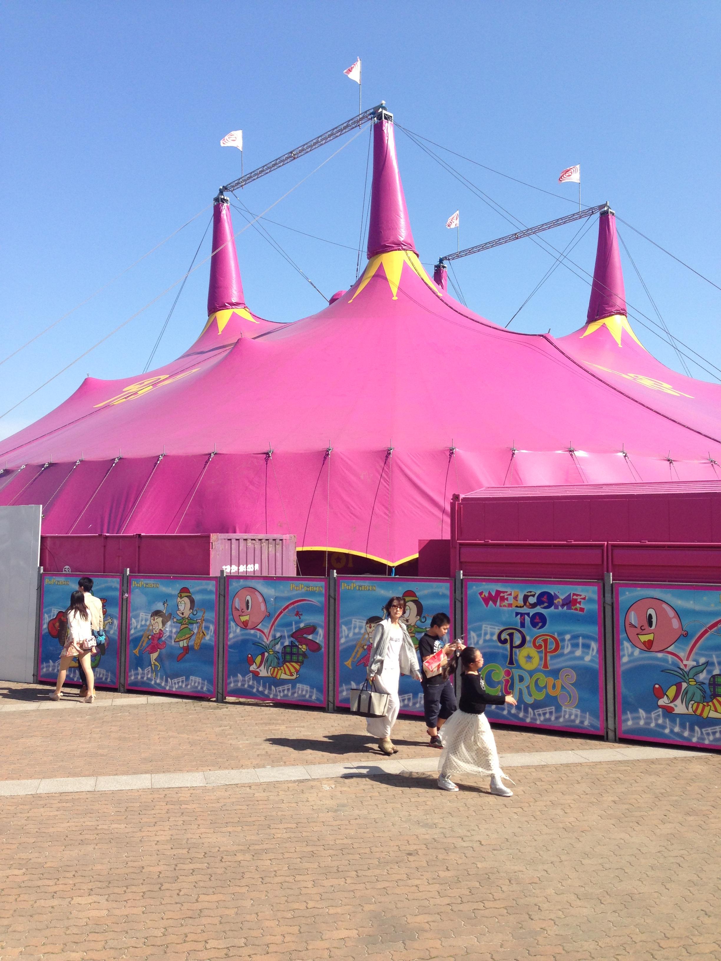 ポップサーカス、レトロながら超人レベルは高いサーカス軍団@富山公演中