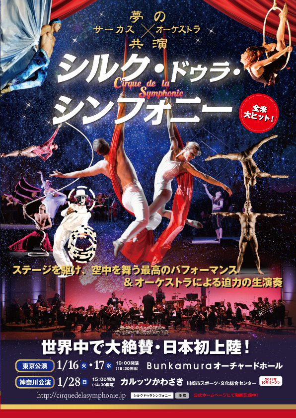 【2018】シルク・ドゥラ・シンフォニー サーカスとオーケストラを同時に楽しむ。どんなイベント?@Bunkamuraオーチャードホール
