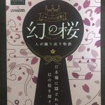 【2018】幻の桜~人が織り成す物語~