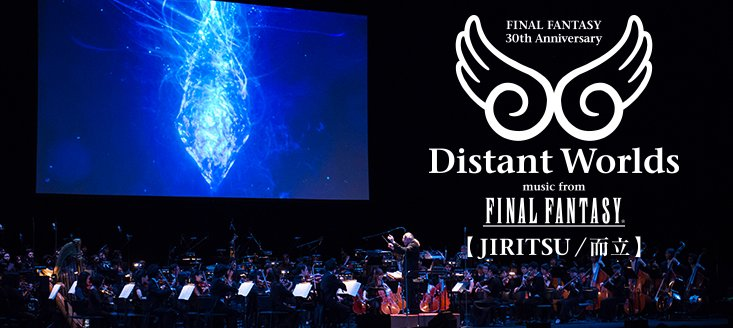 【2017】5年に一度のFF音楽イベントの最高峰、FINAL FANTASY 30th Anniversary Distant Worlds: music from FINAL FANTASY JIRITSU / 而立@東京国際フォーラム