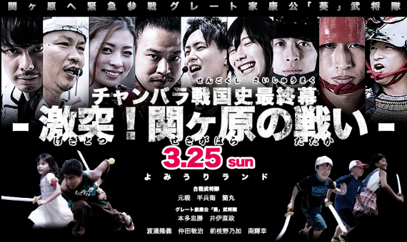 最強の発散イベント、チャンバラ戦国史/SHIROZEME@よみうりランド / 島根