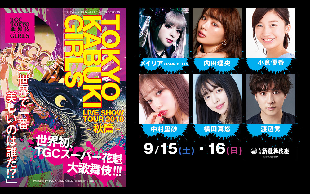 【2018】TOKYO KABUKI GIRLS 東京ガールズコレクションの新しい取り組み【名称変更】TOKYO GIRLS COLLECTION Super Live -MATSURI-@大阪