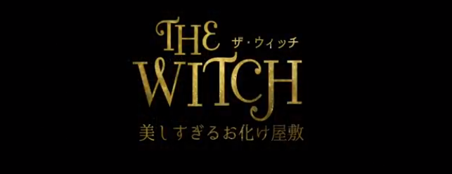 【2018】The WITCH 美しすぎるお化け屋敷?@神奈川