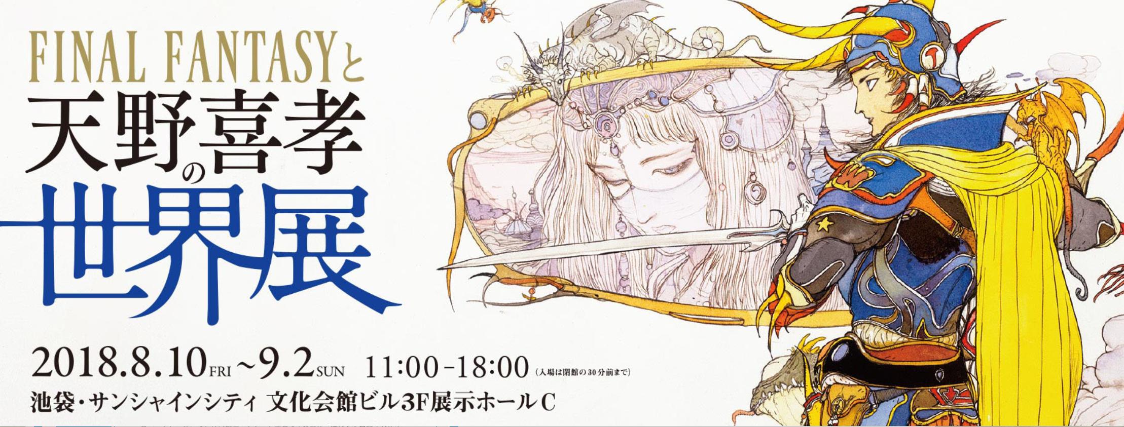 【2018】FINAL FANTASYと天野喜孝の世界展@池袋