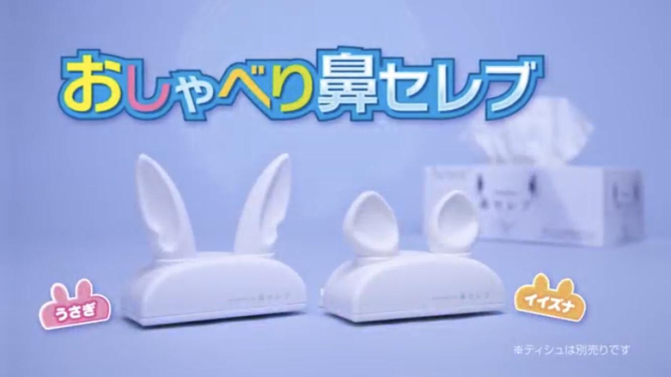 おしゃべり鼻セレブ 2018年10月18日発売 最先端の超人技術!日本始まった。