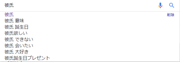 検索エンジンで「彼氏」と「彼女」を検索してみると、衝撃の事実が判明した件。