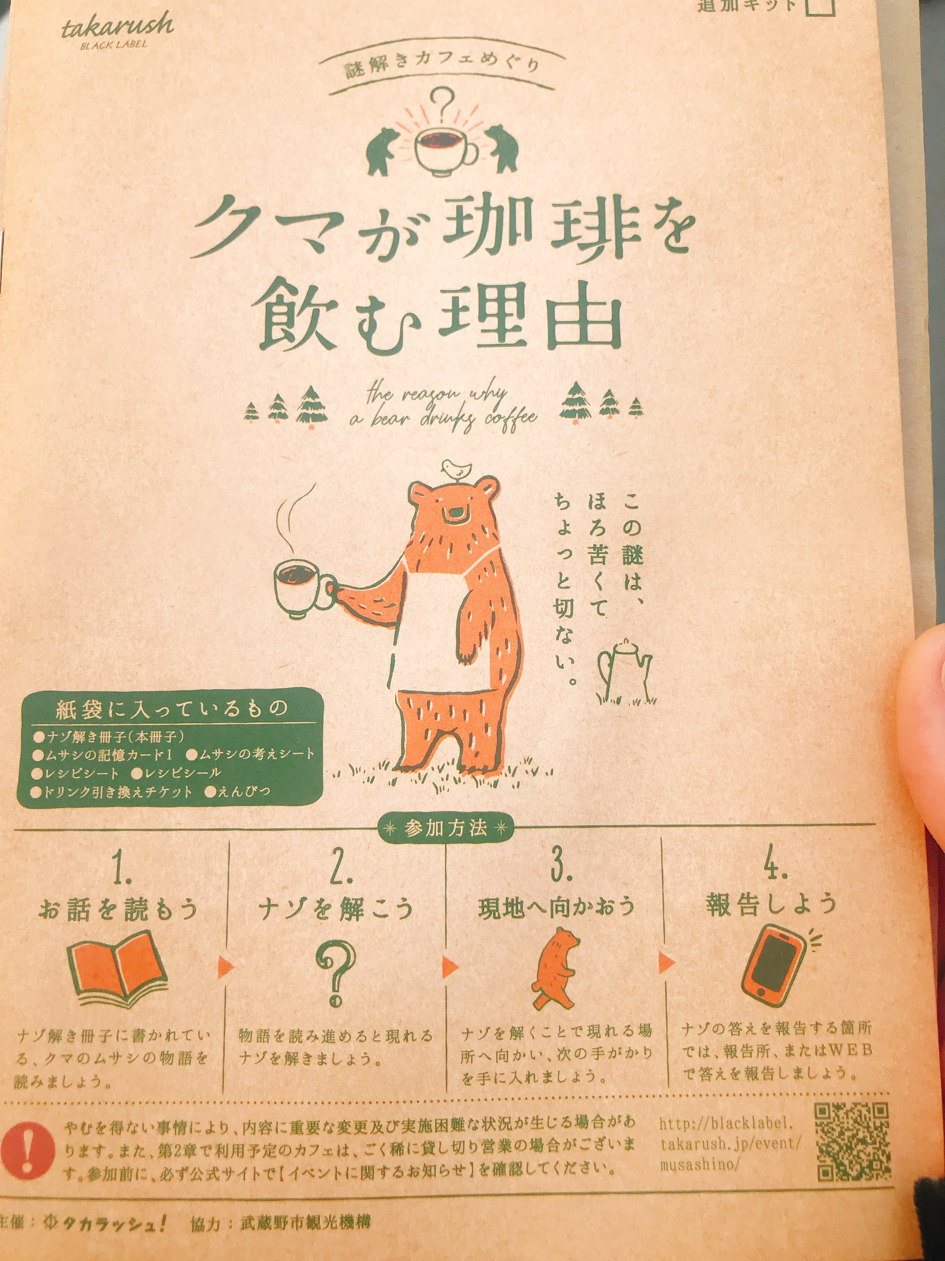 クマが珈琲を飲む理由