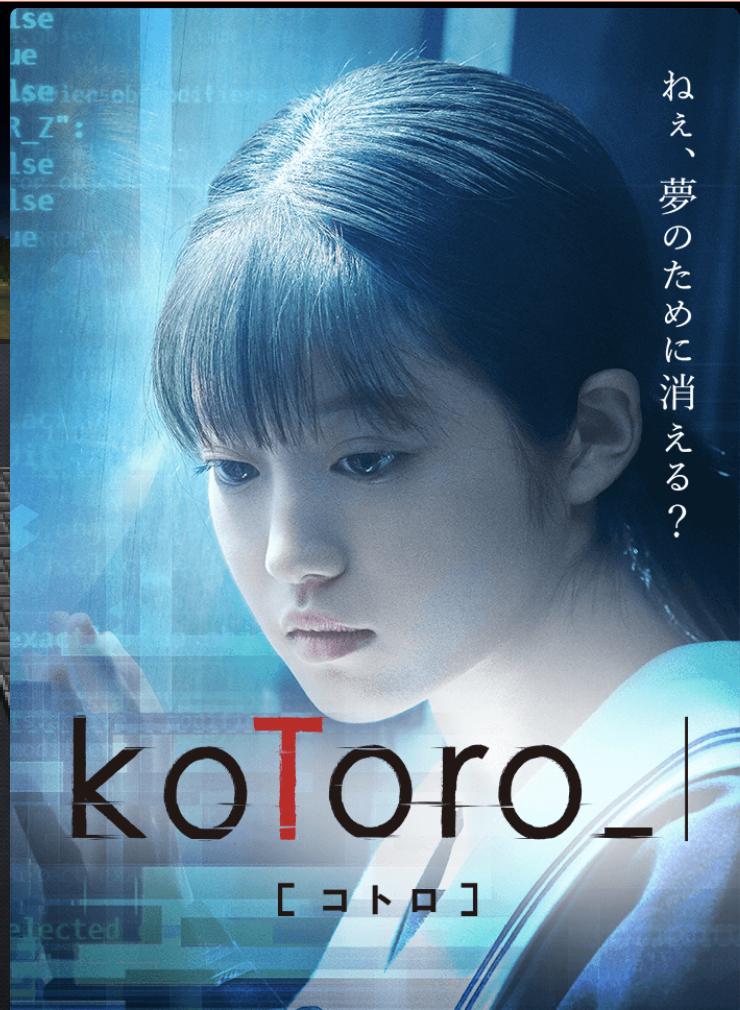 koToro_ ネットワークミステリーゲーム ~ねぇ、夢のために消える?~@LINEゲーム