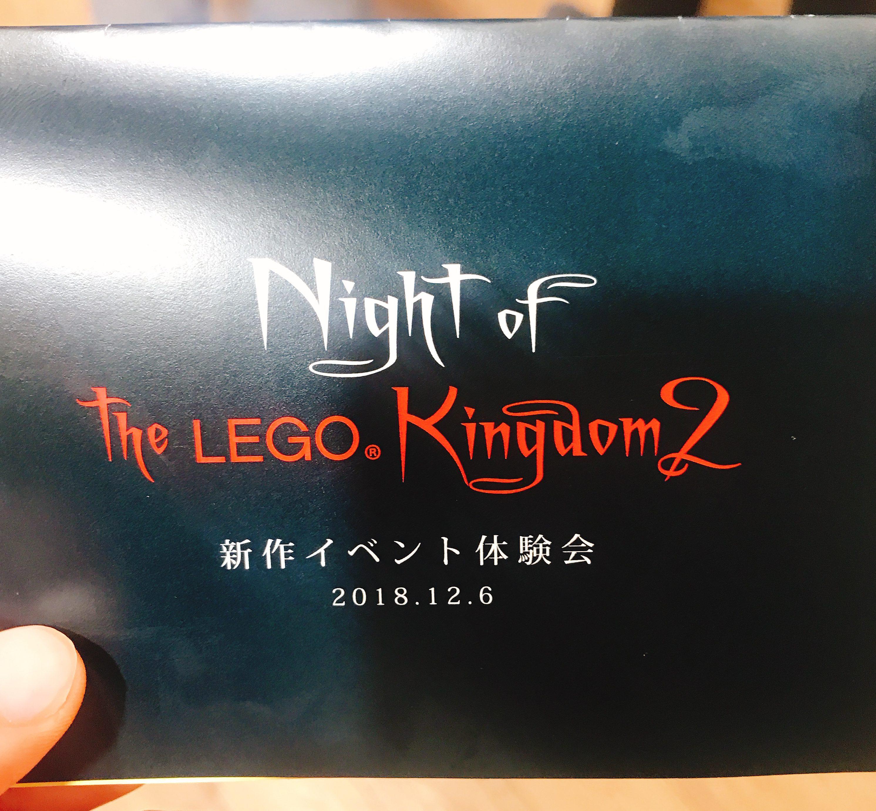 【201812-201901】夜のレゴ王国2 ~3人の王子と魔女の謎~