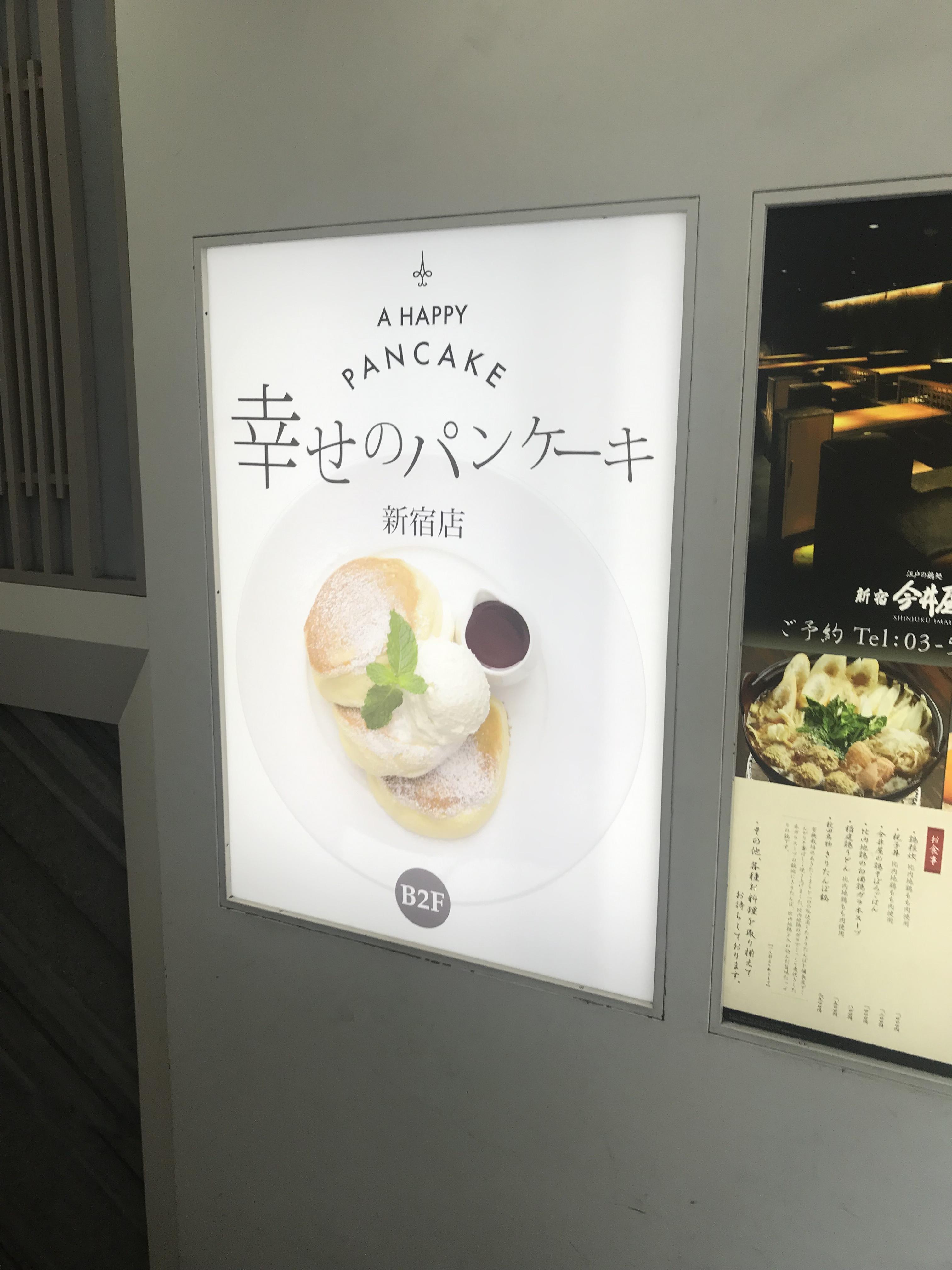 幸せのパンケーキ 新宿店 予約は必要?混み具合は?@新宿三丁目