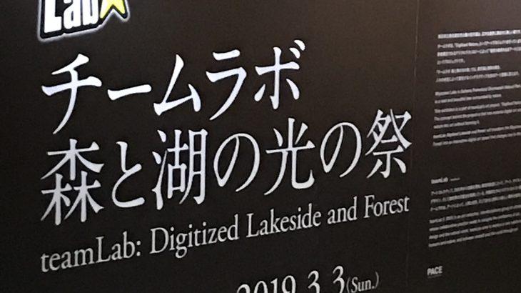 【2019】チームラボ 森と湖の光の祭の感想、口コミは?@埼玉 /デジタルアート美術館 最新の動く美術館@お台場の製作者は?チームラボ代表猪子さんの性格について