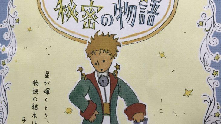 星の王子さまミュージアム 星の王子さまと秘密の物語 Takarush アントワーヌ・ド・サン=テグジュペリ@箱根