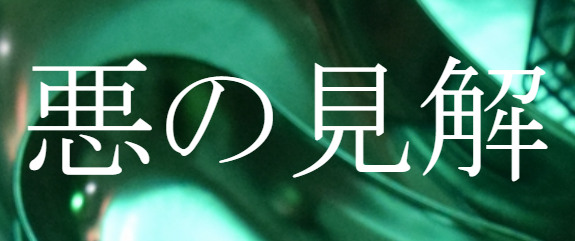 イマーシブ型ホラーイベント、『悪の見解』@東京