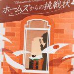 Marunouchi Mystery Museum ホームズからの挑戦状