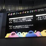 【2019】六本木アートナイト2019 内容は?行ってきました。子供の参加は?