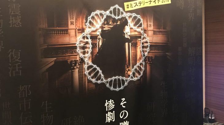 【2019】ブラッディウルフ ~博物館の怪しい影~ ミステリーナイト2019初日公演行ってきました。/口コミ 感想 公演時間は?