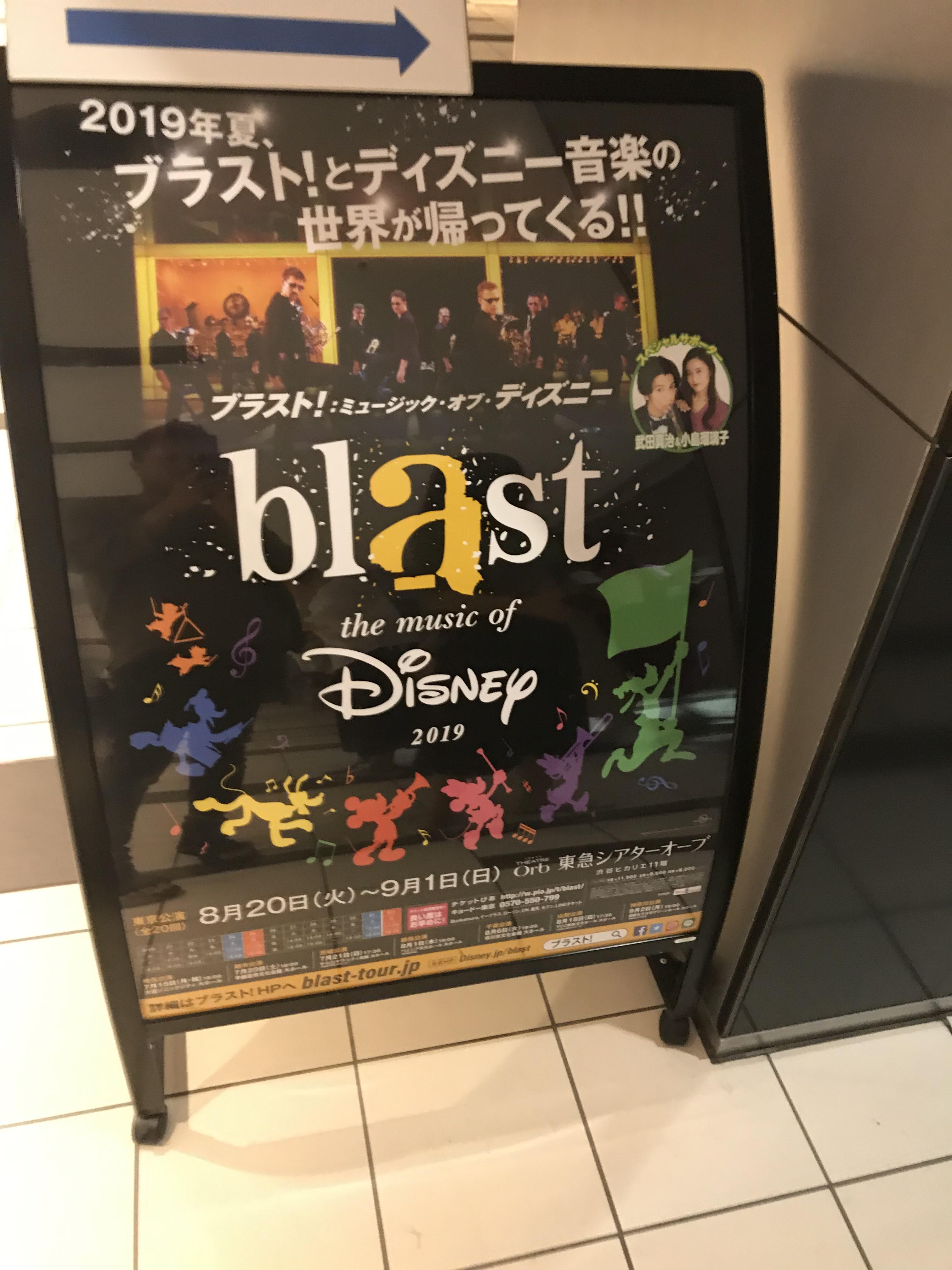 【2019】Blast! ミュージックオブディズニー 行ってきました。