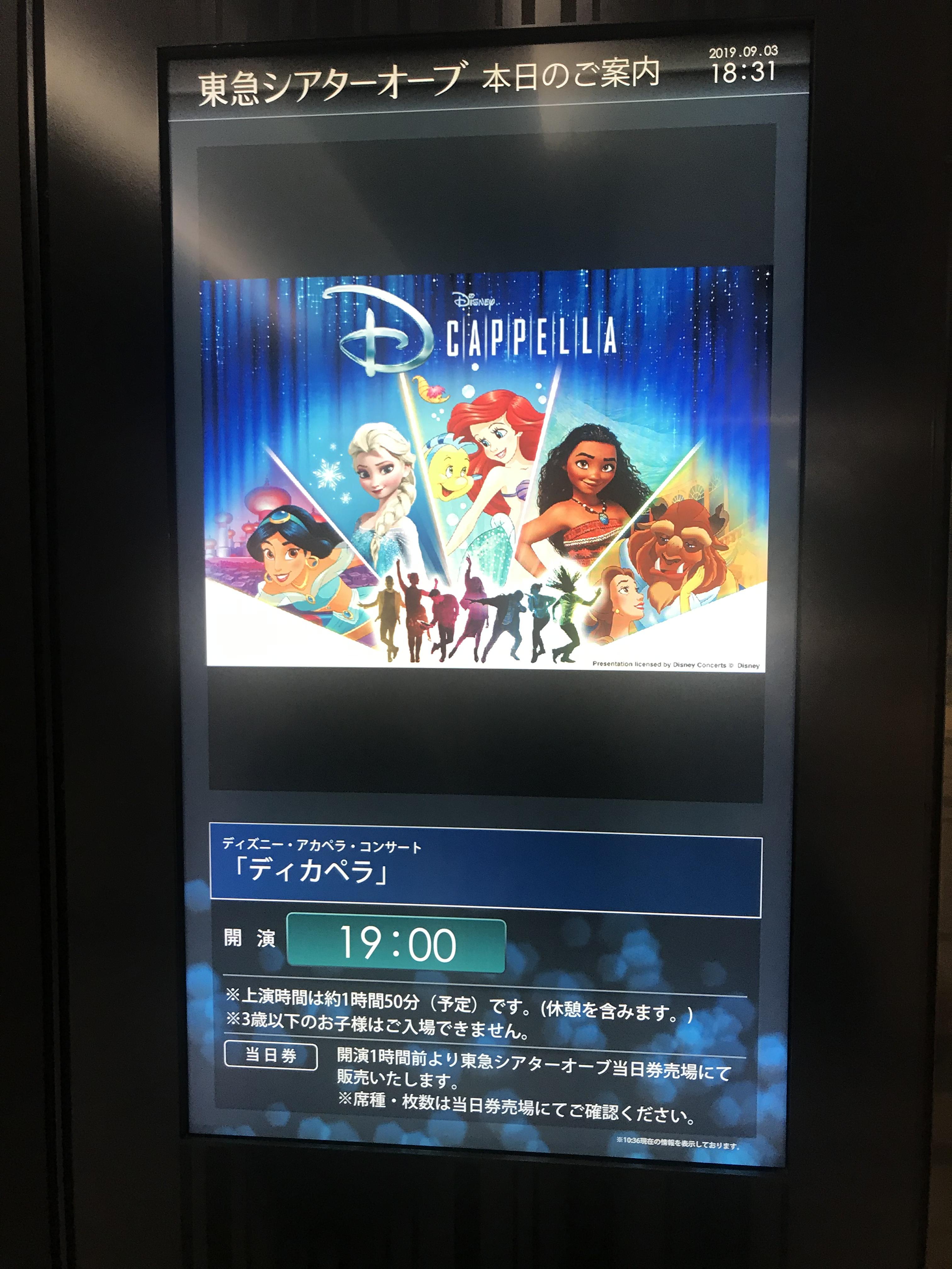 【2019】ディカペラ行って来たら最高でした。VIP席の特典内容は?@東急シアターオーブ