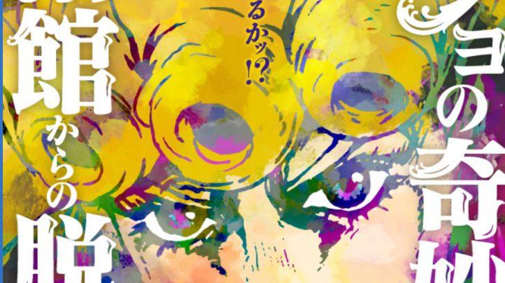 これはヤバい。リアル脱出ゲーム ジョジョの奇妙な冒険 5部黄金の風 東京ミステリーサーカスとのコラボ@全国開催