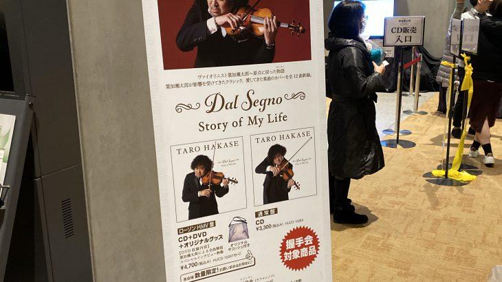 【2019】葉加瀬太郎コンサートツアー2019行ってきました。感想、口コミ@東京国際フォーラム