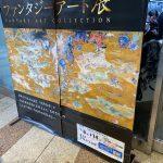 【2020】ファンタジーアート展2020、愛知、東京、大阪、岡山、大分にて開催 予約で特典がもらえる。感想 口コミ