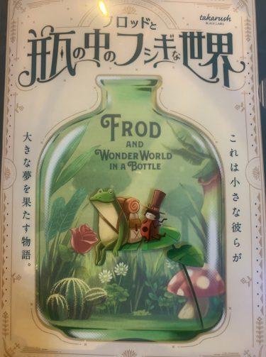 フロッドと瓶の中のフシギな世界